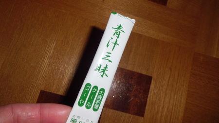aojiru3.JPG